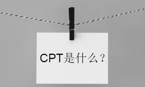 cpt是什么