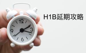 h1b延期