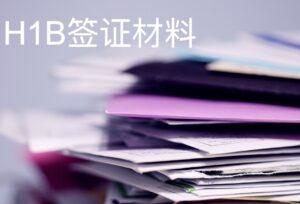 h1b 材料